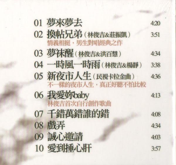林俊吉 夢秣醒 CD (音樂影片購)