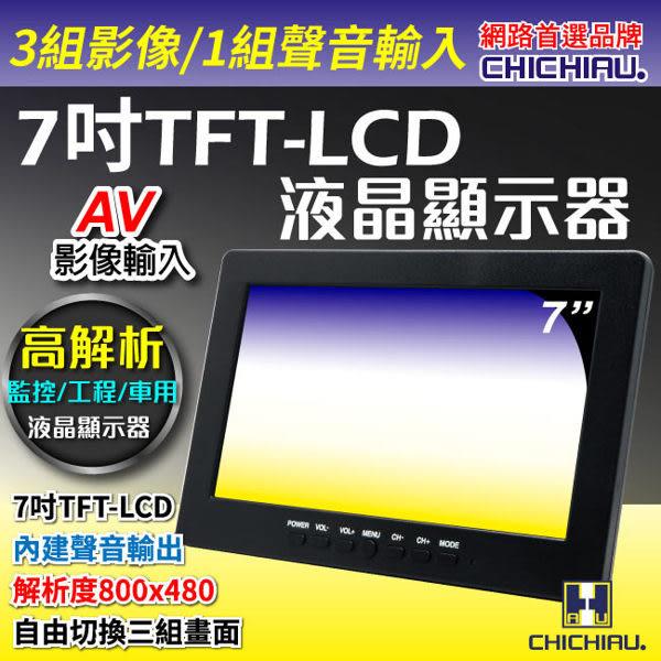 大毛生活--【CHICHIAU】7吋LCD螢幕顯示器(三組影像/一組聲音輸入)