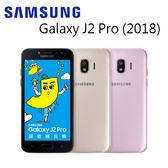 三星 SAMSUNG Galaxy J2 Pro (2018) (J250) 5吋 1.5G/16G -金/黑/粉 [24期0利率]