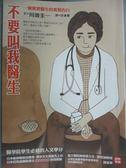 【書寶二手書T1/保健_LJO】不要叫我醫生_許素霞, 川圭一