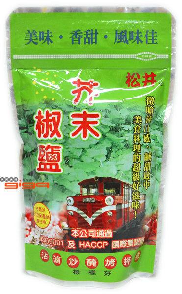 【吉嘉食品】松井 芥末椒鹽/芥末胡椒鹽 每包150公克 [#1]{CV17}