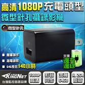 監視器 高清 HD1080P 插座型 微型監視器 微型針孔 偽裝充電頭監視器 徵信 房仲 台灣安防