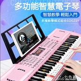 多功能電子琴教學61鋼琴鍵成人兒童初學者入門男女孩音樂器玩具88 【全館免運】