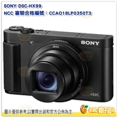送原廠相機包+原廠電池 SONY DSC-HX99 數位相機 台灣索尼公司貨 4K 翻轉螢幕 24-720mm 隨身機 名片機