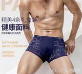 男士內褲純棉平角褲冰絲夏季透氣寬鬆加肥加大碼四角莫代爾底褲頭 自由角落
