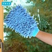清潔手套家居生活用品雪尼爾擦車清潔用具家居手套手套 莎瓦迪卡