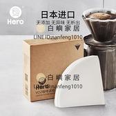 50片 咖啡濾紙咖啡濾網滴漏式手沖掛耳咖啡粉過濾紙兼v60濾杯【白嶼家居】