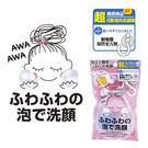 石原商店 AWA泡泡洗顏網(MF-300)  ◇iKIREI