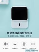 給皂機 洗手液機壁掛式自動感應器智能泡沫洗手機衛生間家用免打孔皂液器 WJ快速出貨