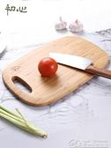 整竹菜板砧板抗菌防霉廚房橢圓形切菜板水果案板輔食黏板搟面 【2021新年鉅惠】YYJ