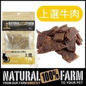 *KING WANG*自然牧場100%紐西蘭 Cat Lover貓咪專用天然零食《上選牛肉》120g
