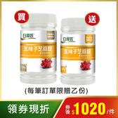 [第二件8折]白蘭氏 五味子芝麻錠 濃縮精華配方 120錠/瓶 植物性養護配方 提升代謝機能 14005048
