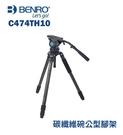 【EC數位】BENRO 百諾 C474TH10 碳纖維碗公型腳架 承重10kg 碗公直徑100mm