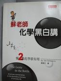【書寶二手書T9/科學_LFI】蘇老師化學黑白講-懂2點很有用_葉偉文, 蘇瓦茲