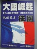 【書寶二手書T1/地理_ZJE】法國-激情歲月_大國崛起系