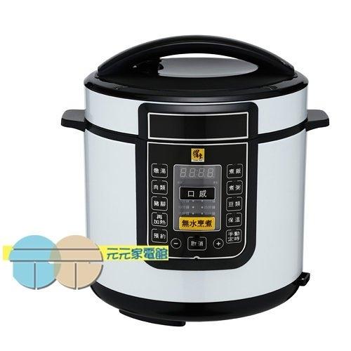 鍋寶 智慧型壓力鍋 CW-6102W