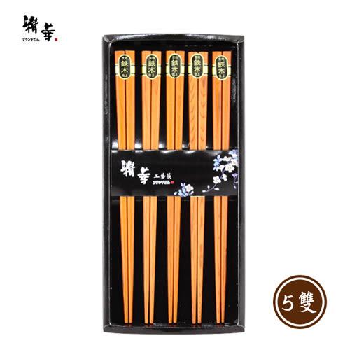 精華工藝筷-鐵木筷-五雙入【愛買】