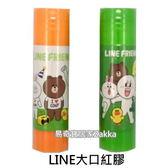【易奇寶】LINE大口紅膠 單入/隨機