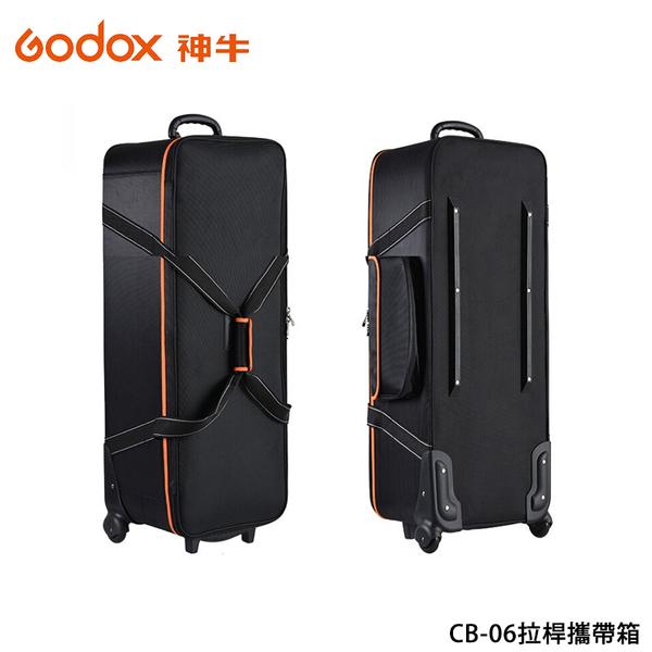 黑熊館 Godox 神牛 CB-06 手提拉桿攜帶箱 95x34x25cm DS300三燈組/QT600雙燈組