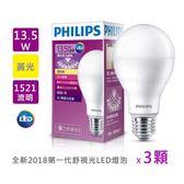 PHILIPS飛利浦 13.5W LED廣角燈泡 黃光 3入組