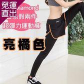 【KissDiamond】 日系假兩件撞色超彈力運動褲(亮橘色)件【免運直出】