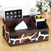 面紙盒北歐抽紙盒家用多功能紙巾盒餐巾盒放遙控器收納盒面巾紙盒子 快意購物網