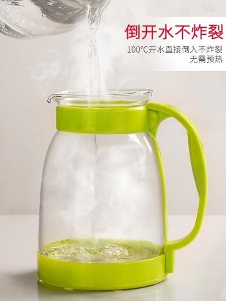 冷水壺 冷水壺冷水壺大容量玻璃耐高溫涼白開水杯茶壺套裝家用果汁壺防爆涼水壺 源治良品