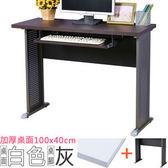 Homelike 格雷100x40工作桌-加厚桌面(附鍵盤架)-白桌面/灰腳