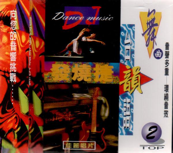 舞曲台語 捷韻發燒 2 CD (音樂影片購)
