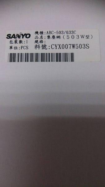 『原廠濾網』三洋空氣清淨機濾網【CAFT-633】適用機型ABC-633C,一組一片裝(一次買5盒另有優待價)