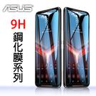 華碩ASUS高品質鋼化膜 滿版ZenFo...