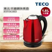 TECO東元 1.8L 不鏽鋼快煮壺 XYFYK1803