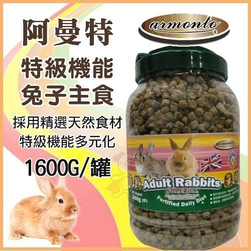 『寵喵樂旗艦店』阿曼特Armonto《特級機能兔子主食》1600G/罐 【AM-591-1603】
