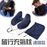 星星小舖 旅行充氣枕 旅遊神器 頸枕 充氣枕 午睡枕 帶眼罩 護頸出國必備 旅行 旅遊 必備