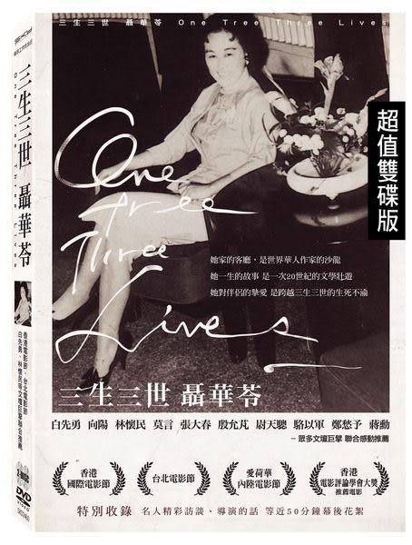三生三世 聶華苓 DVD 雙碟版 (音樂影片購)