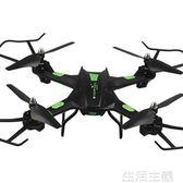 無人機 無人機遙控飛機航拍高清專業定高四軸飛行器充電兒童直升玩具 生活主義