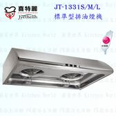 【PK廚浴生活館】高雄喜特麗 JT-1331S 標準型排油煙機 JT-1331 不銹鋼  實體店面 可刷卡