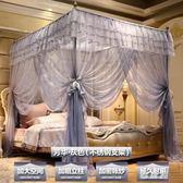 蚊帳家用公主風1.5m1.8m支架2米床防蚊落地紋賬2.0x2.2桿TA7028【雅居屋】