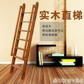 家用室內閣樓樓梯扶梯簡易實木爬梯踏步梯登高直梯上下鋪木梯子  (橙子精品)