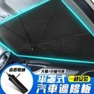 汽車遮陽傘 遮陽擋 隔熱板 [大款] 遮陽板 遮光板 前擋遮陽 擋風玻璃 降溫 防曬 傘罩式 車用