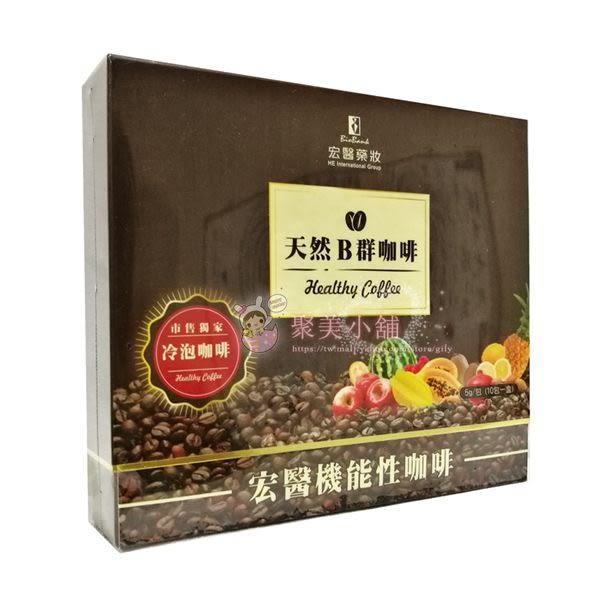 宏醫 百大酵素天然B群機能性咖啡 (10入/盒)【聚美小舖】