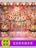 雙十二狂歡派對用品寶寶周歲生日裝飾氣球套餐兒童生日派對卡通字母鋁膜氣球布置用品