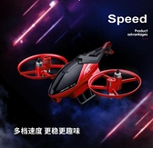玩具飛機 遙控飛機直升機耐摔充電動玩具飛行器模型兒童男孩防撞航拍無人機