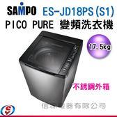 【信源電器】17.5公斤SAMPO聲寶 PICO PURE 單槽變頻洗衣機(不銹鋼外殼) ES-JD18PS(S1)