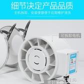 6寸管道排氣扇增壓抽風機 150/160PVC管油煙排風扇衛浴換氣扇強力 小艾時尚NMS