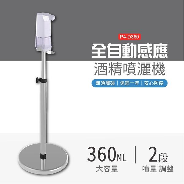 【經濟組合】自動給皂機+立架 酒精消毒機 酒精機 自動手指消毒 酒精噴霧器 消毒器 P4-D360