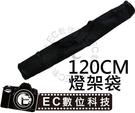 【EC數位】120cm 專業級 腳架袋 腳架包 燈架包 燈架袋 攝影外拍包 三隻燈架 LB03可裝