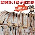 台灣產-軟嫩多汁筷子雞肉條(原味) 10g 狗零食 獎勵零食
