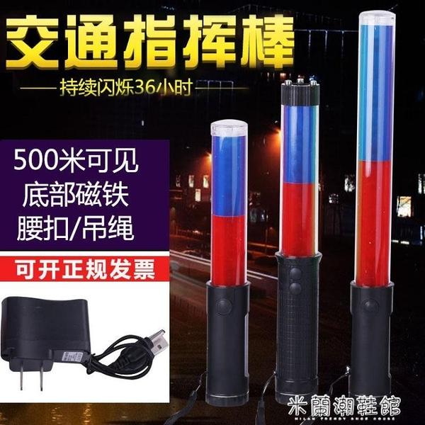 警示燈 多功能充電交通指揮棒夜間手持停字牌LED路障警示燈紅藍閃光棒 快速出貨