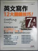 【書寶二手書T6/語言學習_ZEK】英文寫作12大關鍵技巧_謝南玉